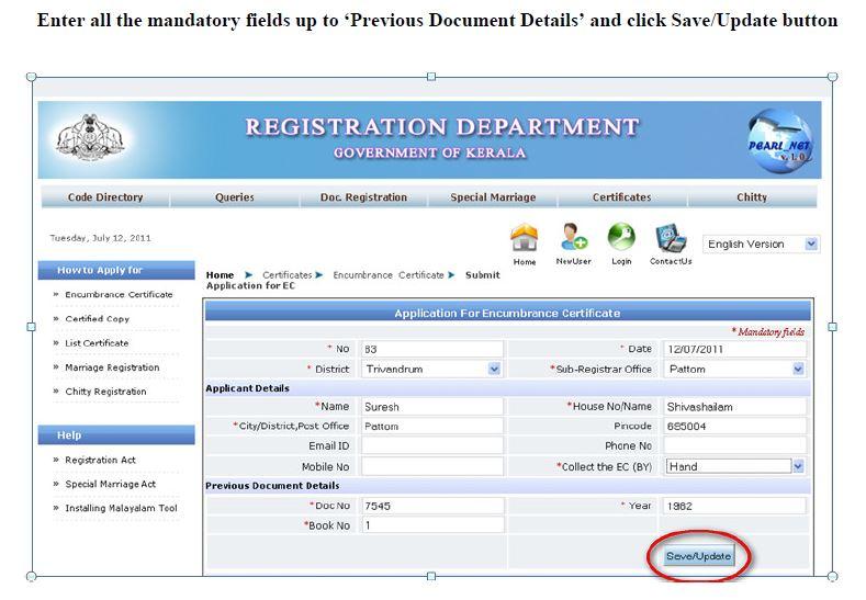കുടിക്കട സര്ട്ടിഫിക്കറ്റ് ( Encumbrance Certificate) Apply Online